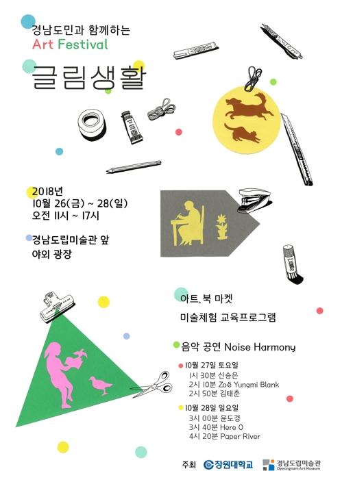 [경남소식] 창원산단 '근로자 가요제' 24일 개최