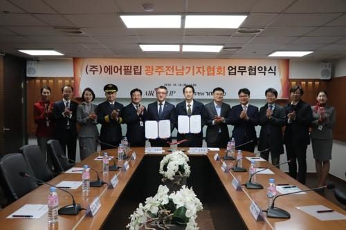 [게시판] 광주전남기자협회-에어필립 업무협약