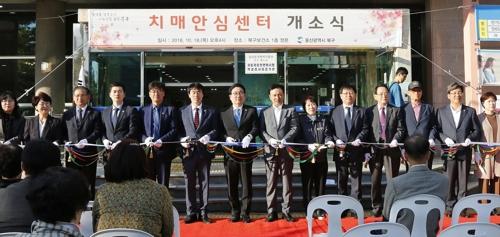 울산 북구보건소 치매안심센터 개소식