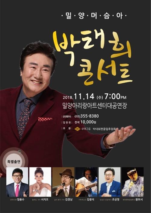 정치인서 늦깎이 가수 데뷔한 박태희 첫 콘서트