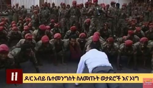 """에티오피아 총리 """"시위 군인들, 개혁 좌초시키려고 시도"""""""
