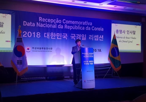 브라질 상파울루서 '한식·한류와 함께하는' 韓국경일 행사