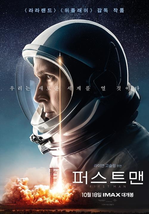 [주말극장가] '퍼스트맨' 개봉 첫날 1위