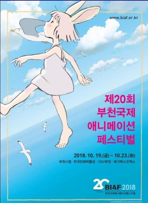 올해 아카데미 지정 '부천애니메이션페스티벌' 개막…161편 상영