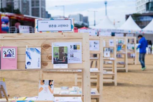 [주말 N 여행] 수도권: 가을, 독서의 계절…북콘서트, 인문학 강연 '..