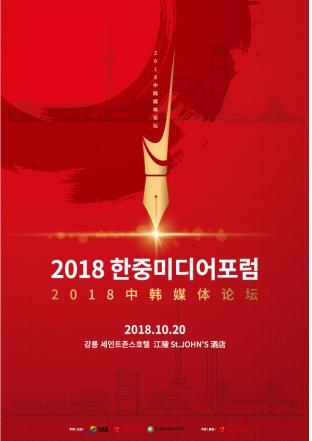 동계올림픽 개최도시 강릉서 '한중 미디어 포럼' 20∼22일 개최