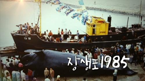 울산MBC, 고래잡이 전진기지 조명 '장생포 1985' 20일 방영
