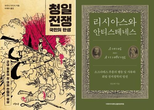 [신간] 청일전쟁, 국민의 탄생·리시아스와 안티스테네스