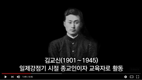 '손기정 스승' 독립운동가 김교신을 아시나요?