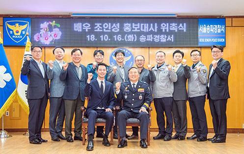 송파구민 조인성, 송파경찰서 홍보대사 위촉