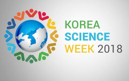 '석학과 대중이 만나는 과학지식의 장'…과학주간 22일 개막