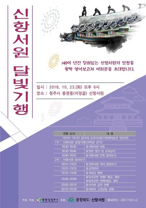 충북학연구소 23일 '신항서원 달빛기행' 개최