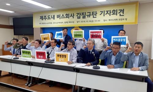 """""""제주 버스회사 복리비 부당사용 의혹…관리·감독해야"""""""