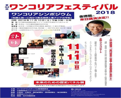 내달 11일 日 오사카서 '제34회 원코리아페스티벌'