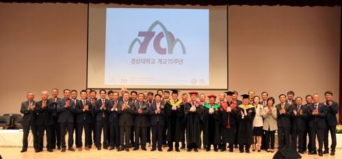 """70돌 경상대 """"세계의 꿈, 천년으로 가자"""""""