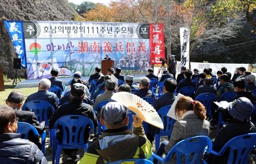 진안 마이산서 호남의병 창의 기념 추모제 열려