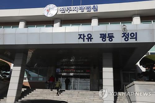 법정에서 희비 엇갈린 전북 지역신문사 대표들