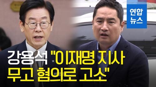 """[영상] 강용석 """"이재명 지사 무고 혐의로 고소"""""""