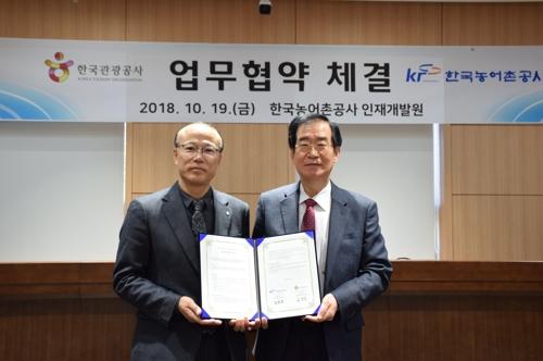 관광공사, 농어촌공사와 농촌관광ODA 상호협력 협약
