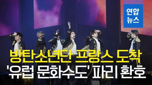 """[영상] """"방탄소년단, 유럽을 매혹""""…BTS, 프랑스 입성"""