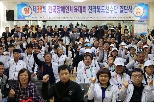 한계 극복, 감동 선사…장애인체전 출전 전북선수단 결단식