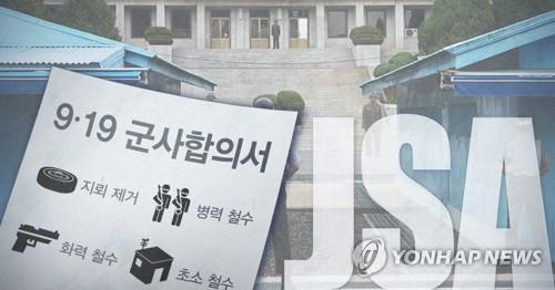 'JSA 비무장화' 지뢰제거 공식 종료…25일까지 병력·초소 철수