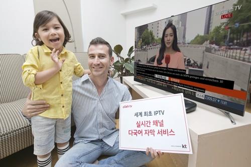 올레tv, 연합뉴스TV 등 4개 채널서 8개 언어 자막 서비스