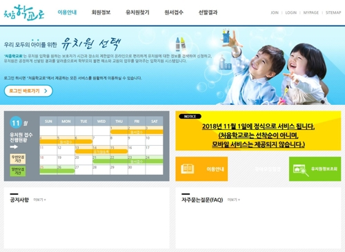 서울교육청, '처음학교로' 이용 안하는 사립유치원에 돈 덜준다