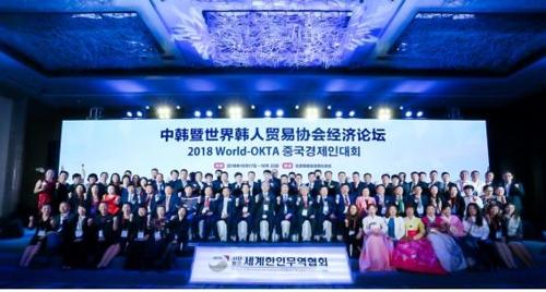 '한인 경제인 화합의 장' 월드옥타 2018 중국경제인대회 성료