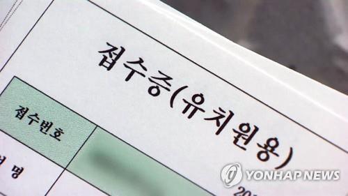국공립유치원 취원율 지역별 천차만별…선택권 없는 사립 학부모