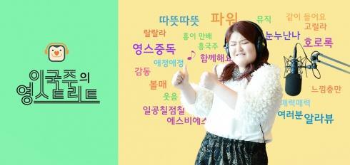 이국주, 4년만에 SBS파워FM '영스트리트' 하차