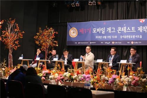 모바일 개그 콘테스트 개최…총상금 1천만원