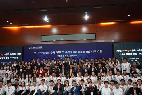 '차세대 경제리더 키운다' 베이징서 글로벌 창업무역스쿨 개막