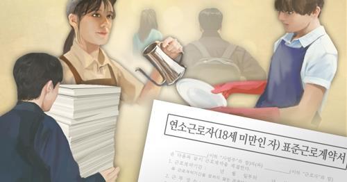 광주시, 청소년 일하기 좋은 업체 32곳 선정