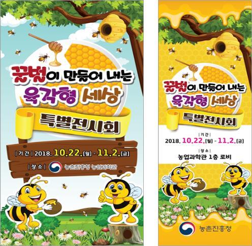 꿀벌이 만드는 육각형 세상…농진청 특별 전시회