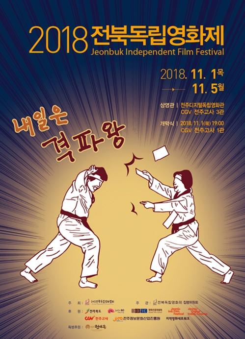 '독립영화의 향연' 전북독립영화제 내달 1일 개막