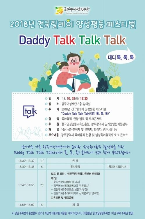 광주서 25일 '남성 육아휴직' 토크콘서트