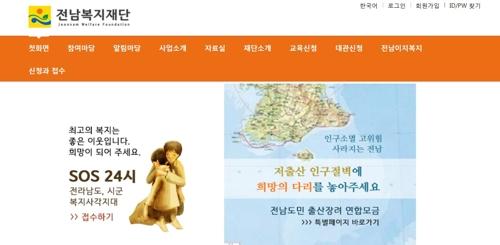 전남 지역사회보장 정책 도민 아이디어 수렴