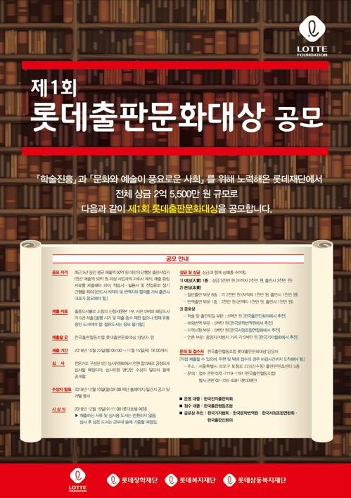 제1회 롯데출판문화대상 공모…총상금 2억5천500만원