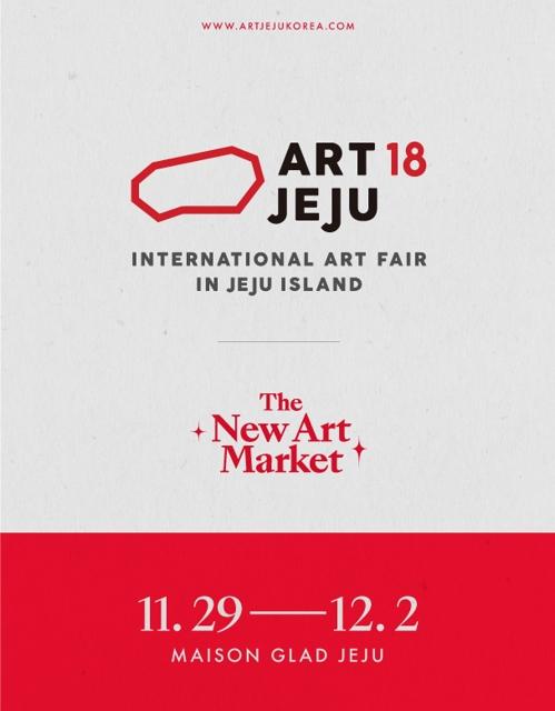 새로운 미술시장 '아트제주'…현대미술 1천점·동여비고