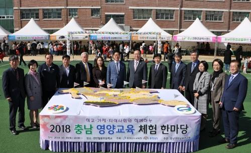 [충남소식] 천안서 '2018 충남 영양교육 체험 한마당' 열려