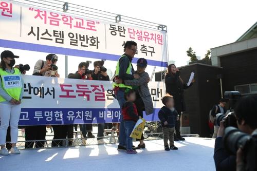 """""""비리유치원 도둑질은 그만""""…동탄유치원 학부모 집회"""