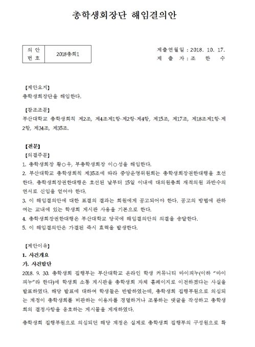 '댓글조작' 부산대 총학생회 해임 결정…첫 불명예 퇴진