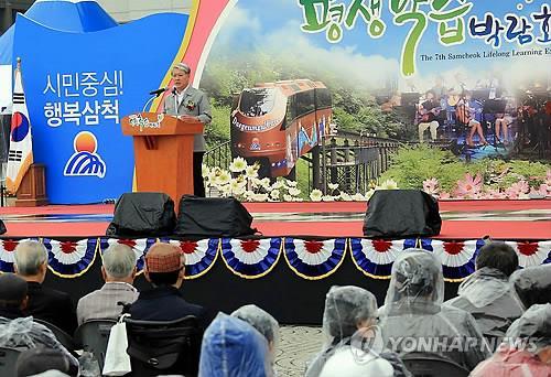 """""""더 행복한 삶을"""" 삼척평생학습박람회 27∼28일 개최"""