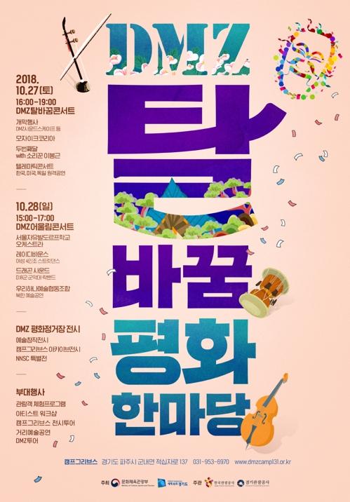'비무장지대 탈바꿈 평화한마당' 행사 27∼28일 개최