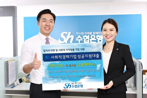 Sh수협은행 '사회적경제기업 성공지원 대출' 출시