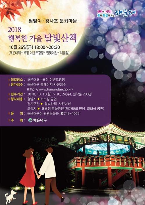 해운대 가을 만끽하세요…달빛산책 문화..