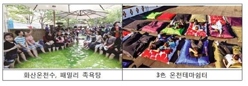 이번 주말은 철원 온천에서…26∼28일 '대한민국 온천대축제'