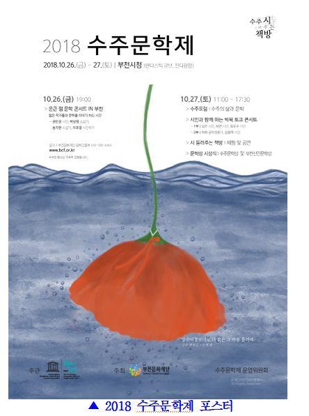 시인 변영로 기리는 '수주문학제' 26일 부천서 개막