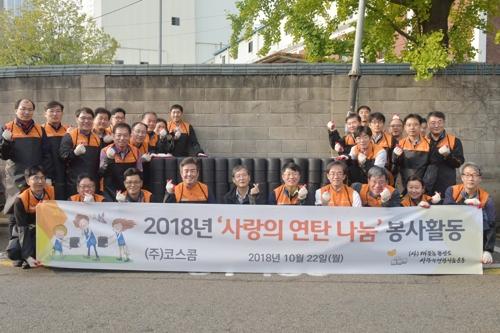 [게시판] 코스콤 임직원, 연탄 1만3천500장 기부